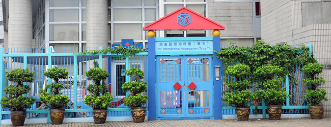 ESF Tsing Yi International Kindergarten opened