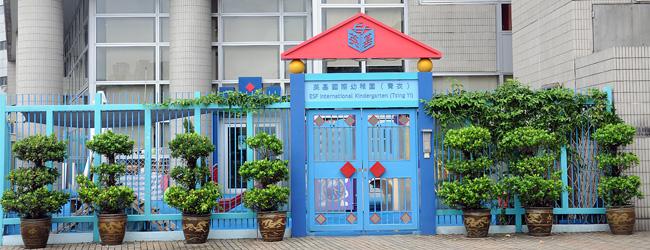 ESF Tsing Yi International Kindergarten opened