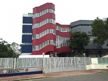quarry-bay-school-s