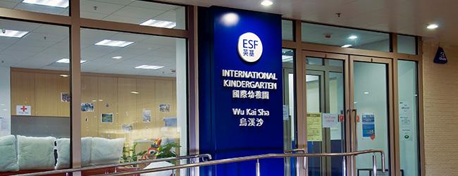 ESF Wu Kai Sha International Kindergarten opened